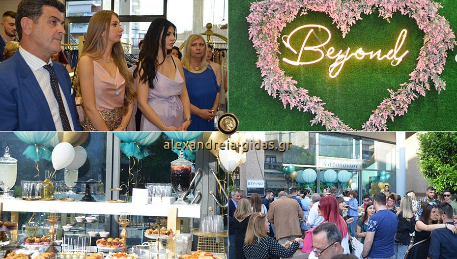 Εγκαινιάστηκε το BEYOND της οικογένειας Κιρτικίδη – καλές δουλειές! (εικόνες-βίντεο)