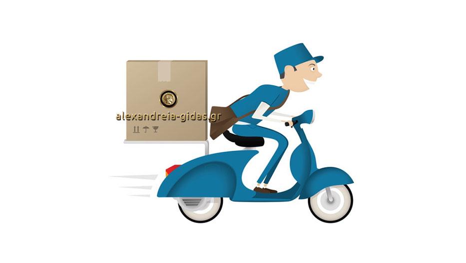 Ζητείται courier από εταιρία μεταφορών στην Αλεξάνδρεια (πληροφορίες)