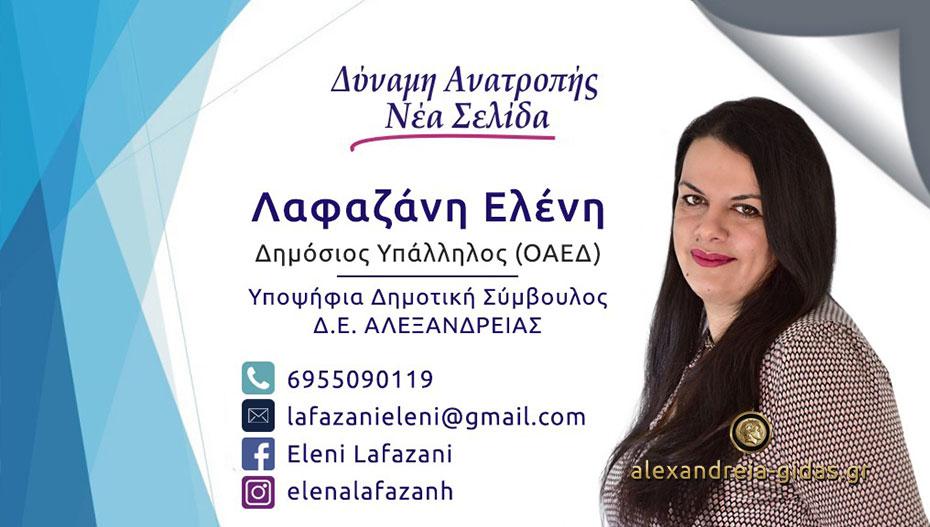 Ποια είναι η Ελένη Λαφαζάνη, υποψήφια δημοτική σύμβουλος στη Δ.Ε. Αλεξάνδρειας