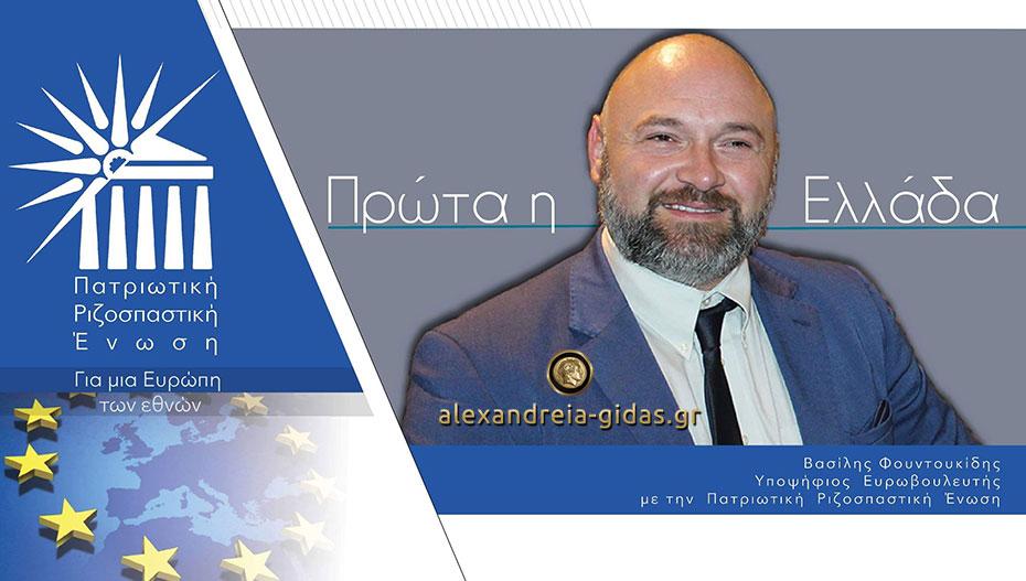 Υποψήφιος ευρωβουλευτής με την ΠΑΤ.ΡΙ.Ε. ο Βασίλης Φουντουκίδης από την Κυψέλη Αλεξάνδρειας