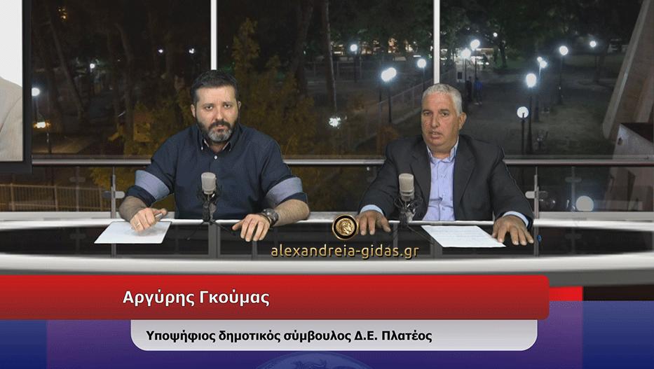 Γνωρίζουμε τον υποψήφιο Αργύρη Γκούμα στη WEB TV του Αλεξάνδρεια-Γιδάς (βίντεο)