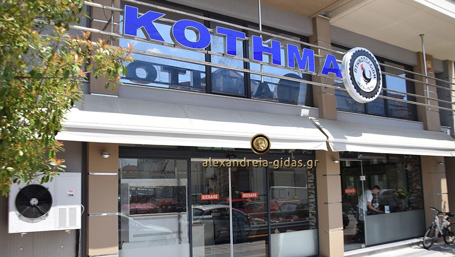ΚΟΤΗΜΑ: Αυτό είναι το νέο κατάστημα που άνοιξε στην Αλεξάνδρεια! (εικόνες)