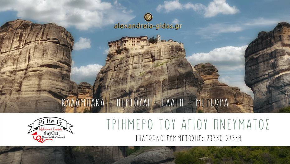 Μοναδική εκδρομή για το Τριήμερο του Αγίου Πνεύματος από το PIKEFI TRAVEL στην Αλεξάνδρεια! (πληροφορίες)