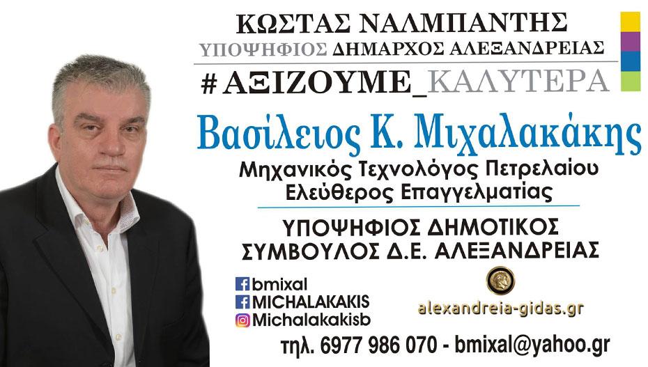 Το #restart του Βασίλη Μιχαλακάκη με τον Κώστα Ναλμπάντη (βίντεο)