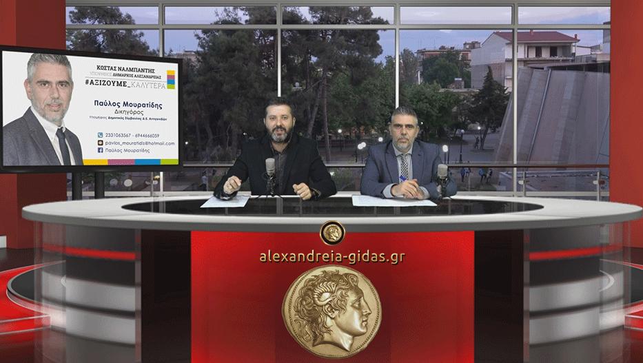 Γνωρίζουμε τον υποψήφιο Παύλο Μουρατίδη στη WEB TV του Αλεξάνδρεια-Γιδάς (βίντεο)
