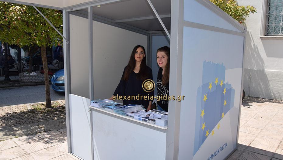 Ανοιχτό από σήμερα το περίπτερο της Νέας Δημοκρατίας στην Αλεξάνδρεια (πρόγραμμα)
