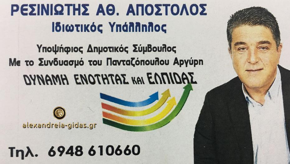 Στη μάχη των εκλογών ένας έμπειρος της τοπικής αυτοδιοίκησης, ο Απόστολος Ρεσινιώτης