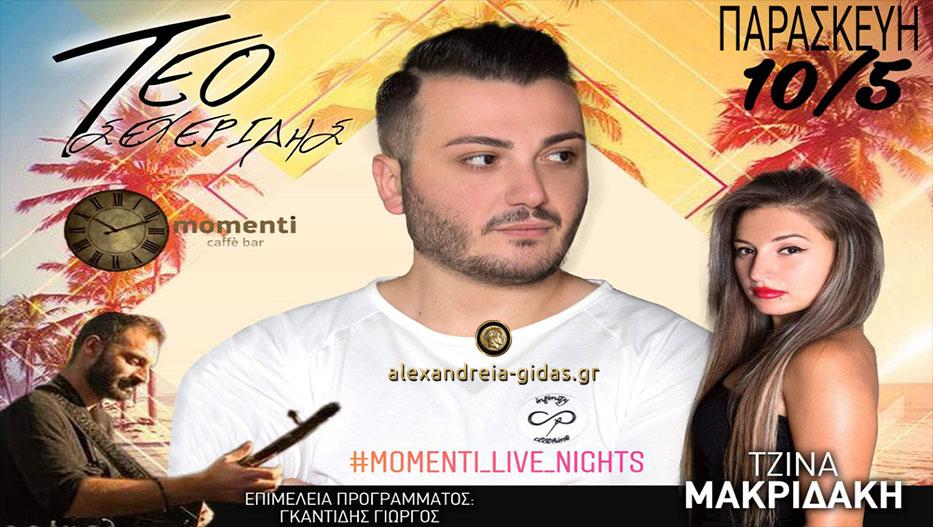 Στην τελική ευθεία τα #momenti_live_nights…με Τέο Τσεχεριδη & Τζίνα Μακριδάκη, το momenti στον αέρα!!!