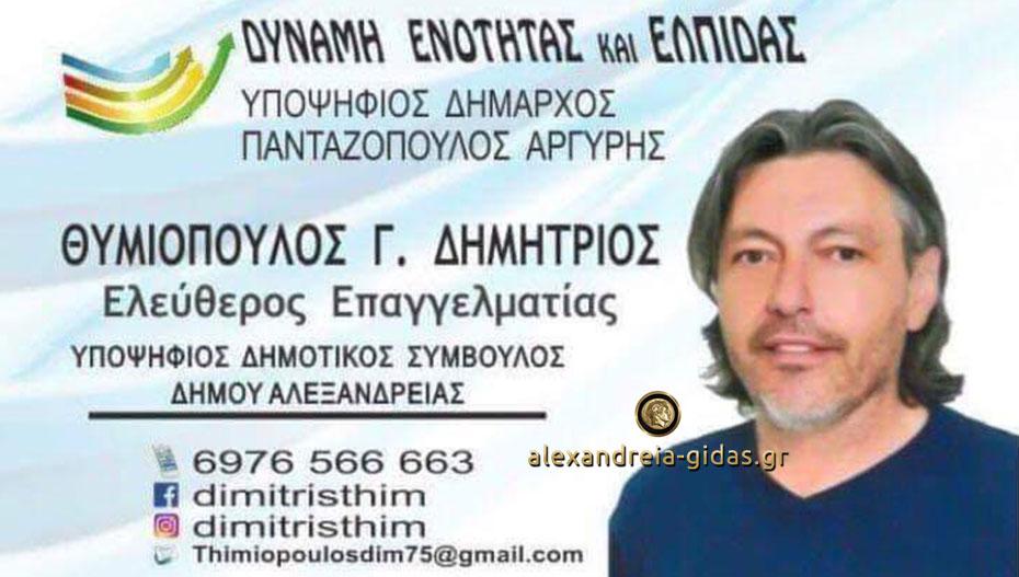 Ο Δημήτρης Γ. Θυμιόπουλος υποψήφιος δημοτικός σύμβουλος στη Δ.Ε. Μελίκης