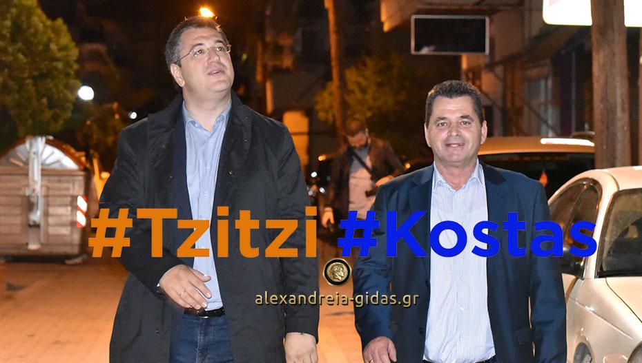 #tzitzi και #kostas πάνε μαζί! (βίντεο)