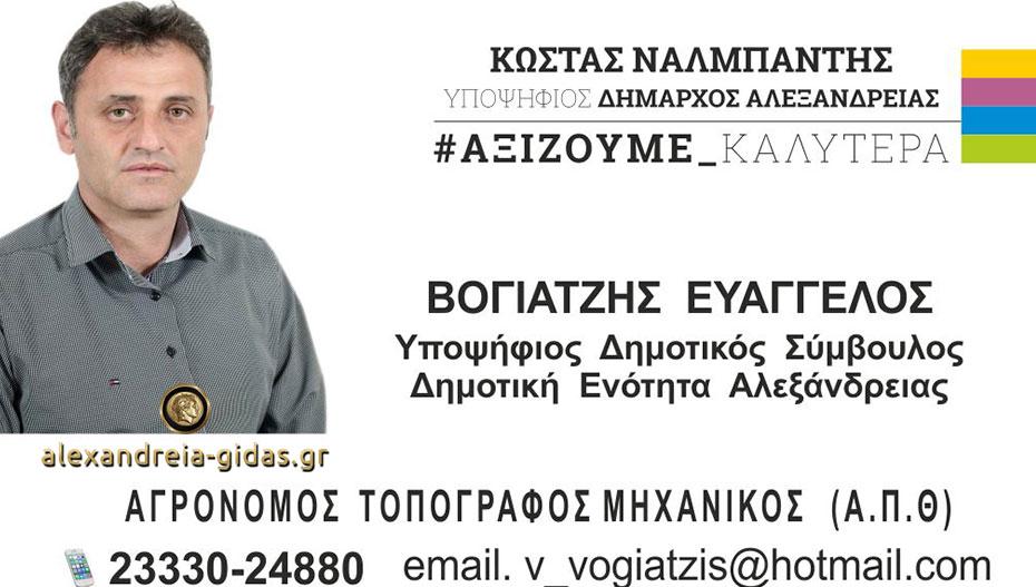 Ο τοπογράφος μηχανικός Βαγγέλης Βογιατζής υποψήφιος δημοτικός σύμβουλος με τον Κώστα Ναλμπάντη