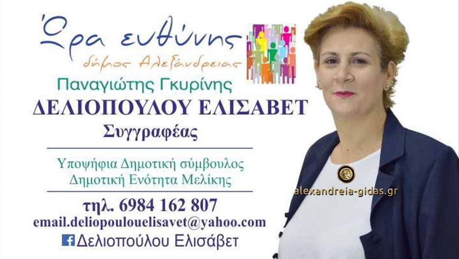 Η Ελισάβετ Δελιοπούλου υποψήφια με τον Παναγιώτη Γκυρίνη