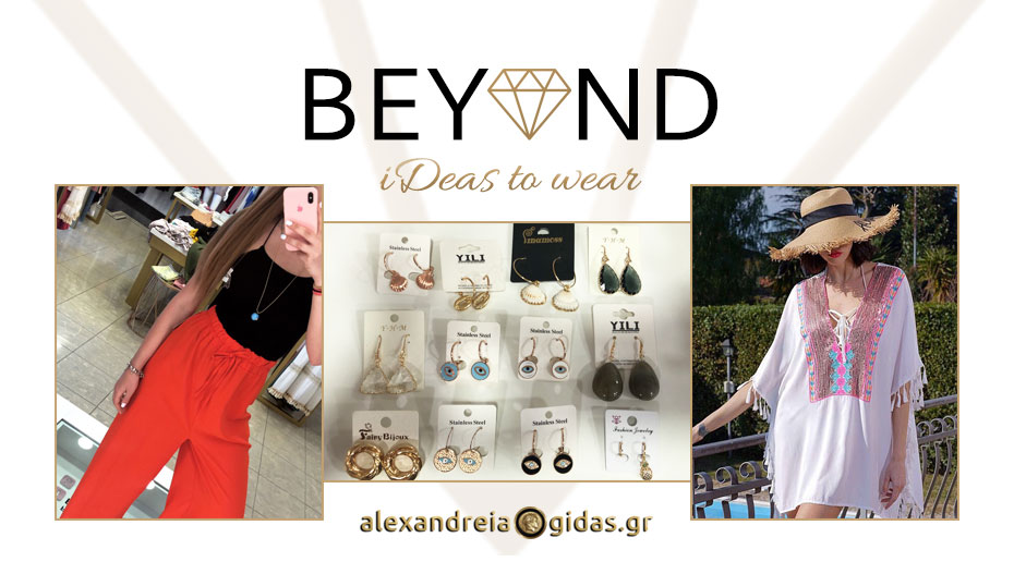 Beyond – Fashion: Νέες παραλαβές σε καλοκαιρινά ρούχα, μαγιώ και αξεσουάρ!