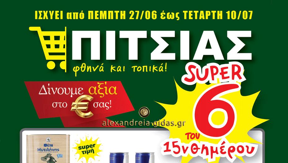 Νέες μεγάλες προσφορές από σήμερα Πέμπτη 27 Ιουνίου στο σούπερ μάρκετ ΠΙΤΣΙΑΣ – δείτε! (εικόνες-τιμές)