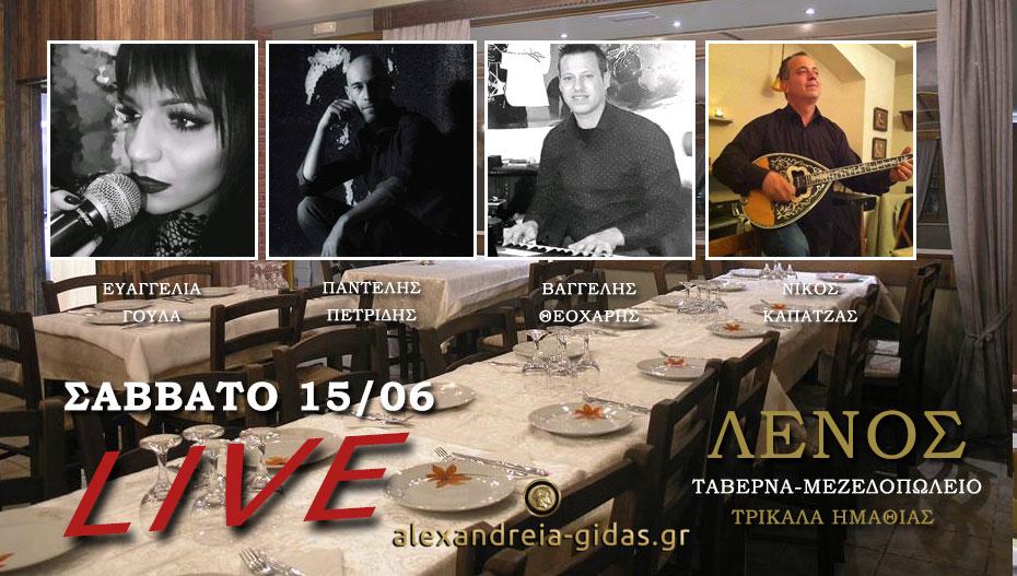 Ταβέρνα-Μεζεδοπωλείο ΛΕΝΟΣ: Ξεχωριστό LIVE πρόγραμμα αύριο Σάββατο 15 Ιουνίου!
