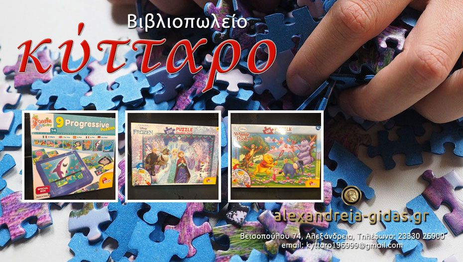 Νέα μοναδικά Puzzle και παιχνίδια σε φανταστικές τιμές στο ΚΥΤΤΑΡΟ στην Αλεξάνδρεια! (εικόνες)