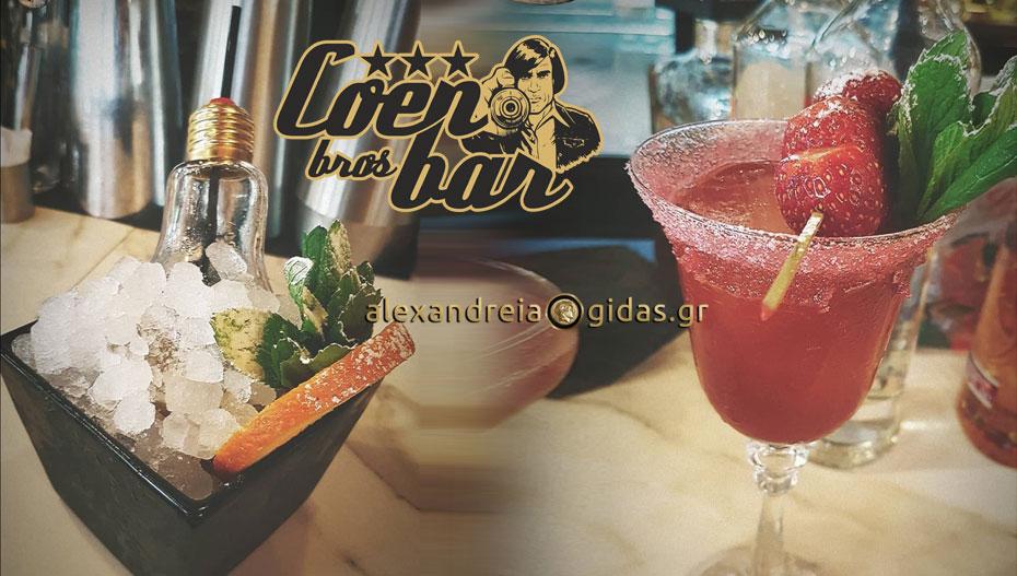 Πέμπτη βράδυ δροσιστείτε με cocktails του COEN σήμερα στον πεζόδρομο!