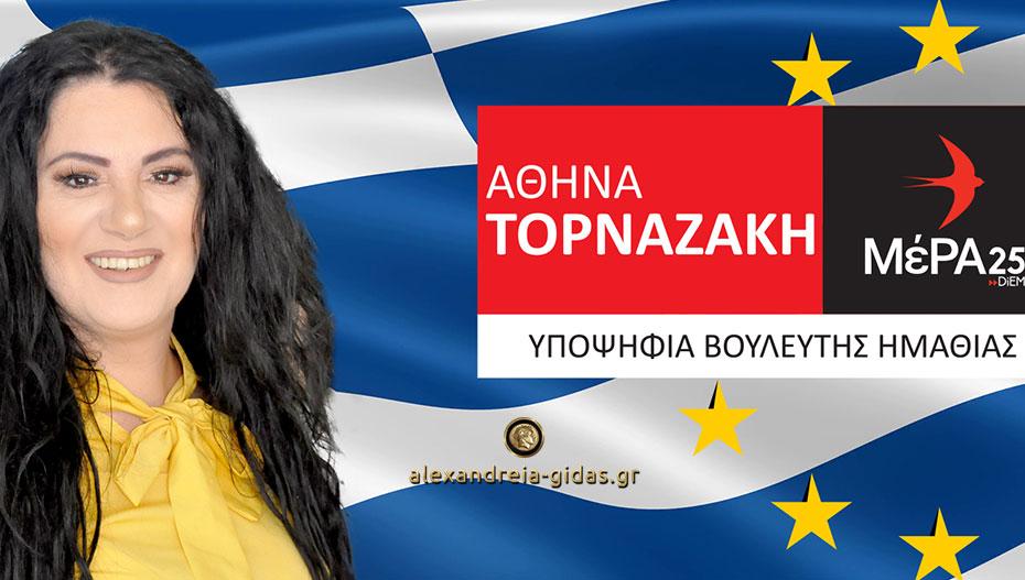Η Αθηνά Τορναζάκη από την Αλεξάνδρεια υποψήφια βουλευτής με το κόμμα του Γιάνη Βαρουφάκη!