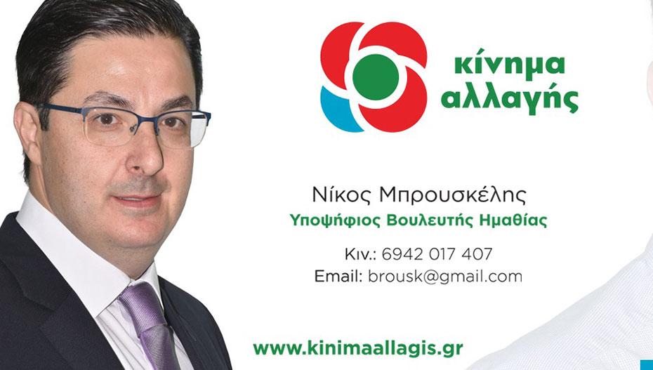 Υποψήφιος βουλευτής Ημαθίας με το ΚΙΝ.ΑΛ. ο Νίκος Μπρουσκέλης