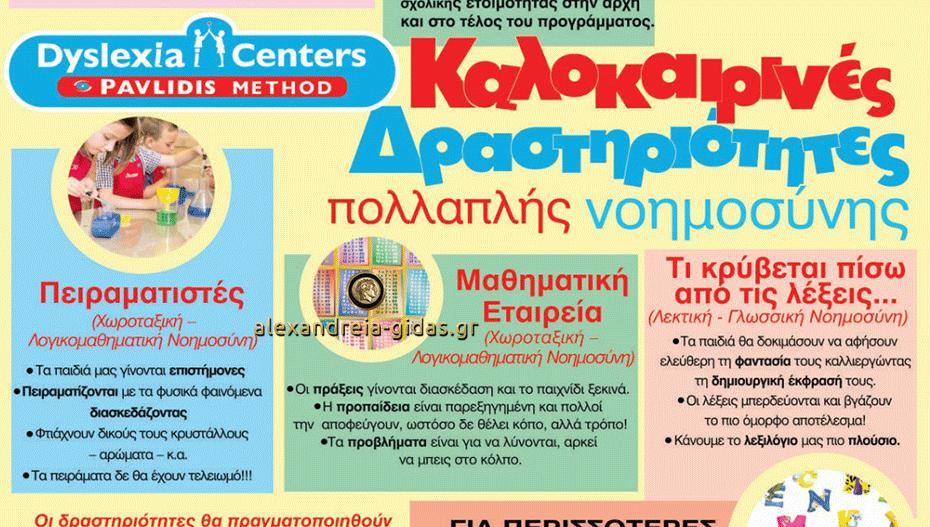 Την Τρίτη 18 Ιουνίου αρχίζουν οι καλοκαιρινές δραστηριότητες στο Dyslexia Centers – Pavlidis Method Αλεξάνδρειας