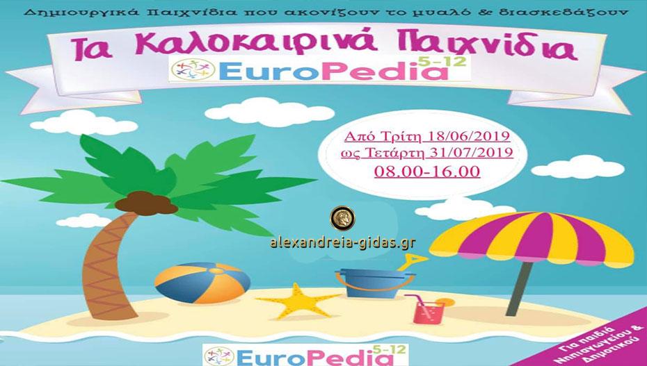 Αλλάζει το ωράριο για το καλοκαίρι στο ΚΔΑΠ EUROPEDIA στην Αλεξάνδρεια (ανακοίνωση)