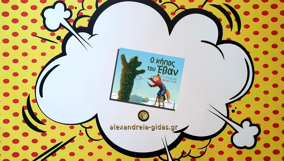 «Ο Κήπος του Έβαν»: Το παιδικό βιβλίο που προτείνει αυτήν την εβδομάδα η POWER BOOK Girl