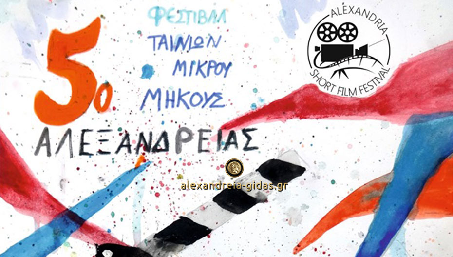 Ξεκινάει την Πέμπτη το 5ο Φεστιβάλ Ταινιών Μικρού Μήκους Αλεξάνδρειας (πρόγραμμα)