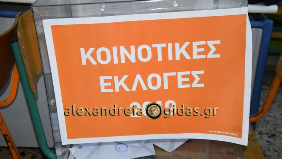 Αυτοί είναι οι ΕΠΙΣΗΜΟΙ σταυροί για τις Τοπικές Κοινότητες του δήμου Αλεξάνδρειας – όλα τα ονόματα!