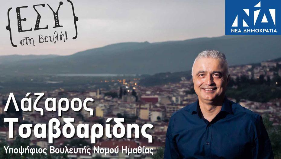 Υποψήφιος βουλευτής Ημαθίας με τη Ν.Δ. ο Λάζαρος Τσαβδαρίδης