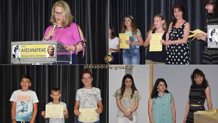 Βραβεύτηκαν στην Αλεξάνδρεια οι μαθητές των Δημοτικών της Ημαθίας που διακρίθηκαν στα μαθηματικά (εικόνες)
