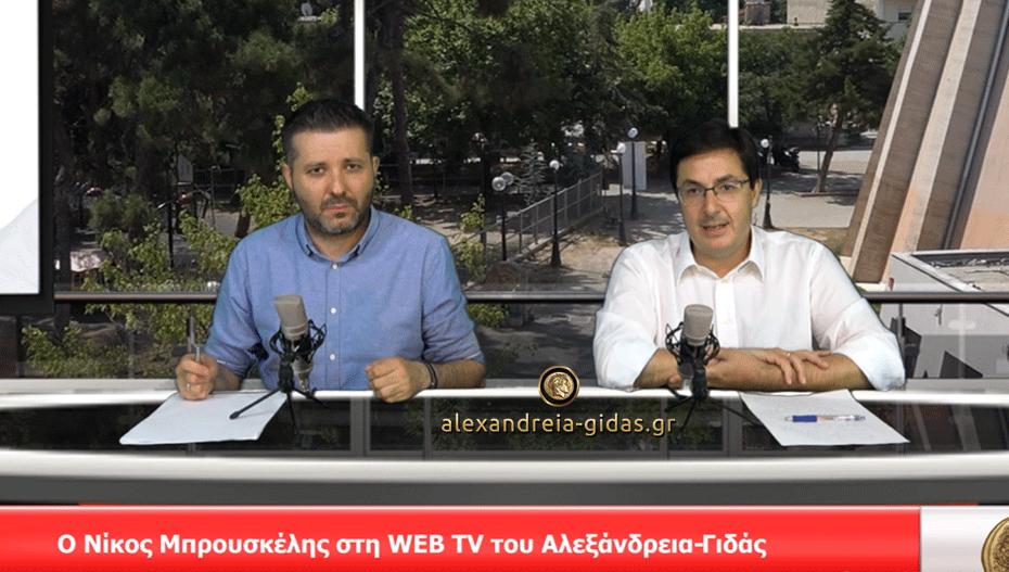 Ο Νίκος Μπρουσκέλης στη WEB TV του Αλεξάνδρεια-Γιδάς: Η Ημαθία, οι εκλογές και μία ιστορία από το παρελθόν (βίντεο)