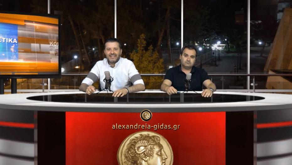 O Στέφανος Δελιόπουλος στη WEB TV: Απαντάει για το αποτέλεσμα και το αν θα διεκδικήσει τον δήμο Αλεξάνδρειας (βίντεο)