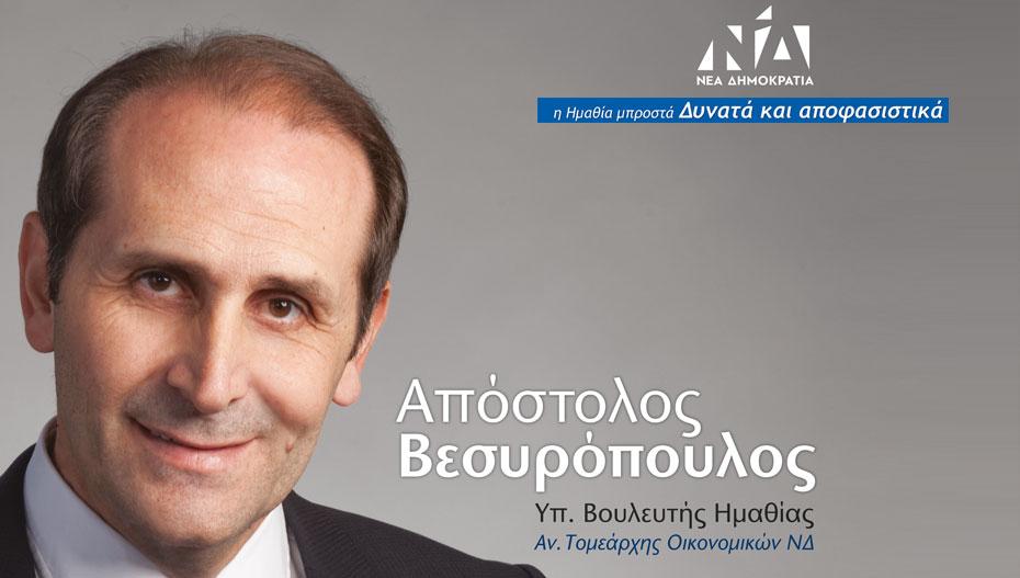 Υποψήφιος βουλευτής Ημαθίας με τη Ν.Δ. ο Απόστολος Βεσυρόπουλος