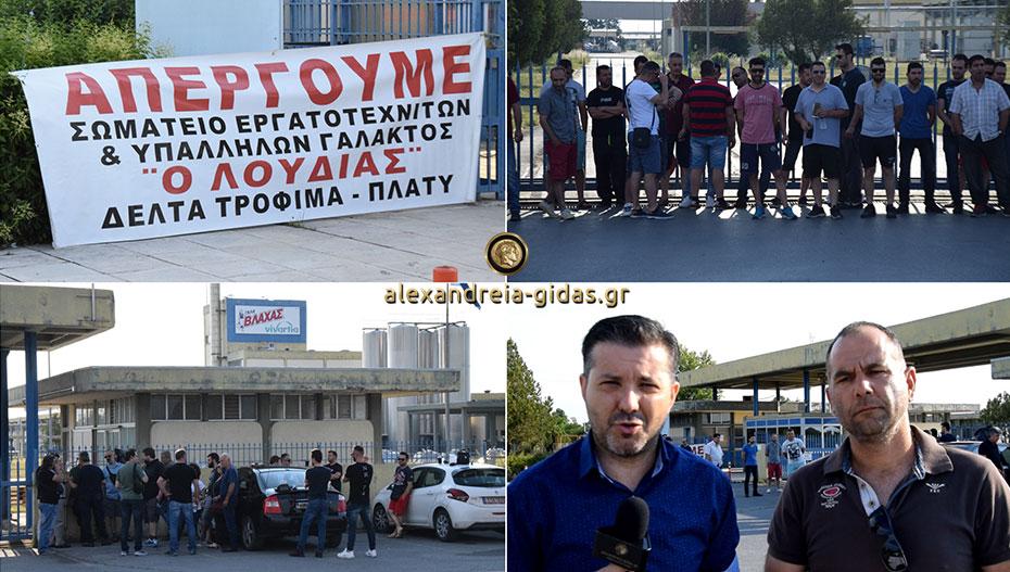 Απεργούν από το πρωί οι εργαζόμενοι στη «ΔΕΛΤΑ» στο Πλατύ (εικόνες-δηλώσεις)