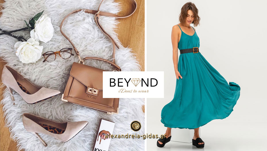 BEYOND Fashion: Νέες παραλαβές & εκπτώσεις έως και 50% (εικόνες)