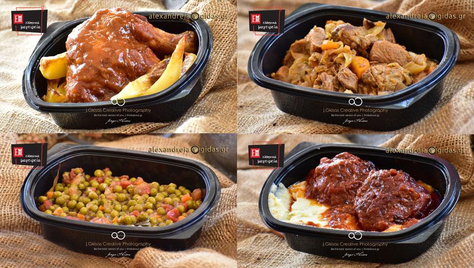 Σάββατο δεν μαγειρεύουμε, τρώμε υγιεινά από τα ΕΛΛΗΝΙΚΑ ΜΑΓΕΙΡΕΙΑ – δείτε! (εικόνες-τιμές)