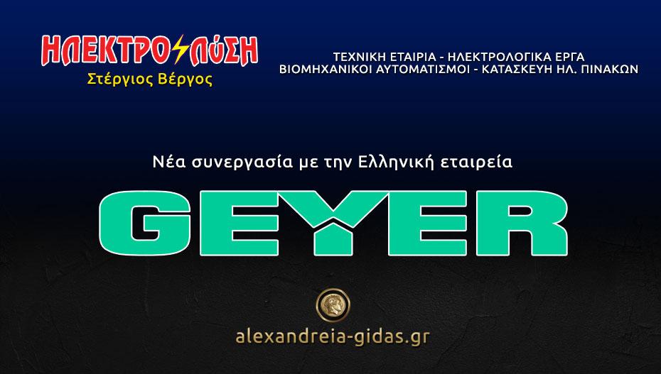 ΗΛΕΚΤΡΟΛύΣΗ – Στέργιος Βέργος: Νέα συνεργασία με την Ελληνική εταιρεία Geyer!