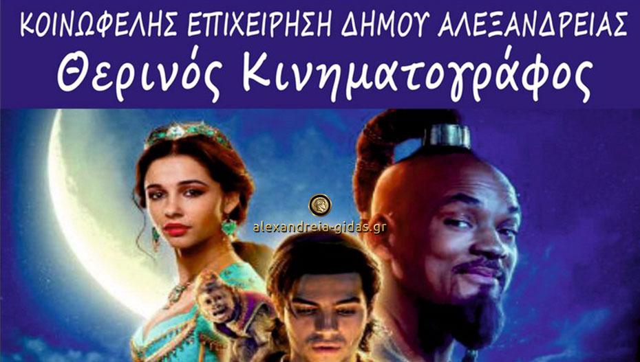 Σήμερα Τετάρτη η παιδική ταινία «Αλαντίν» (μεταγλωτισμένη) στο θερινό σινεμά στην Αλεξάνδρεια
