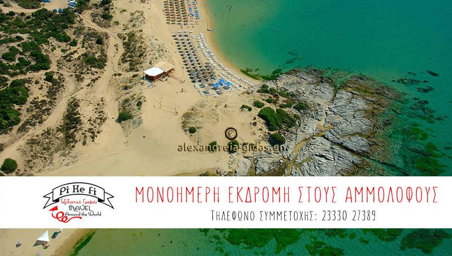 PiKeFi Travel: Κυριακή 21 Ιουλίου πάμε να χαρούμε τη θάλασσα και τις αμμουδιές στους Αμμόλοφους! (πληροφορίες)