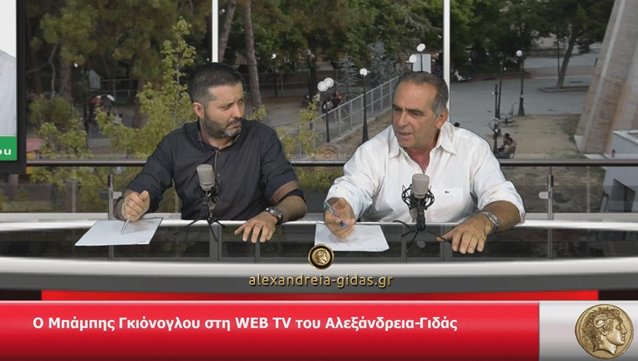 Ο Μπάμπης Γκιόνογλου στη WEB TV του Αλεξάνδρεια-Γιδάς (βίντεο)