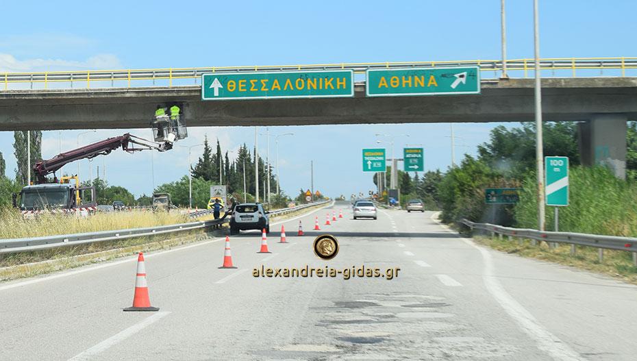 Έκτακτο: Κλειστός αύριο Τετάρτη ο κόμβος Κλειδίου από Βέροια προς Αθήνα