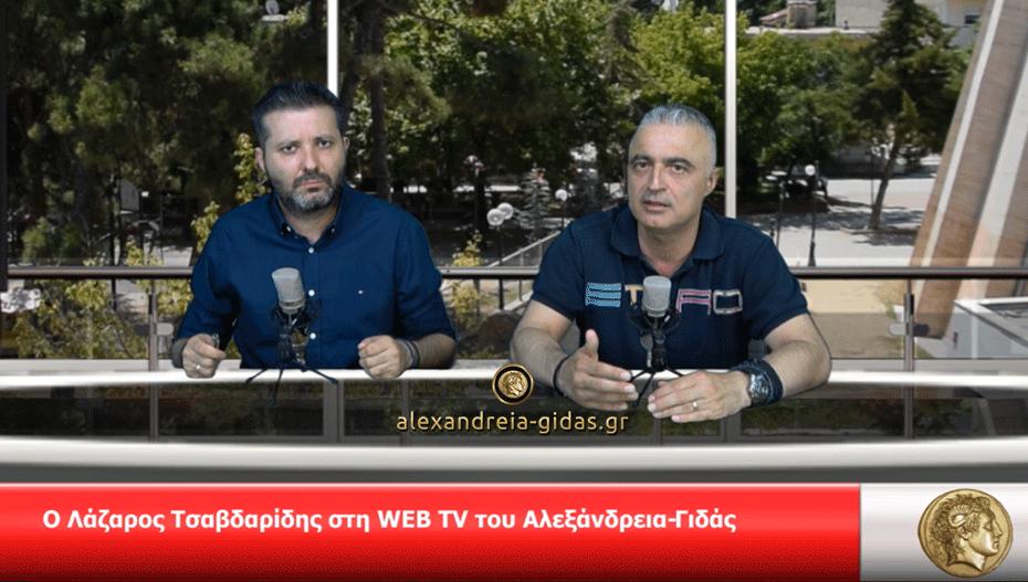 Ο Λάζαρος Τσαβδαρίδης στη WEB TV του Αλεξάνδρεια-Γιδάς (βίντεο)