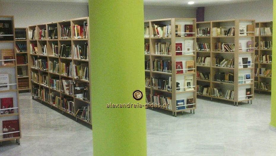 Καλοκαιρινή Εκστρατεία Ανάγνωσης & Δημιουργικότητας στη Βιβλιοθήκη της Αλεξάνδρειας