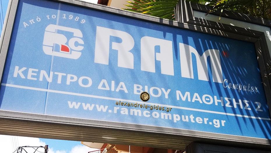 1 θέση εργασίας στη RAM Computer στην Αλεξάνδρεια (πληροφορίες)
