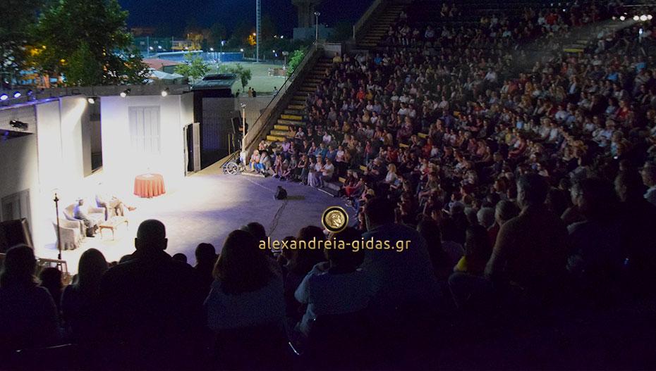 ΤΩΡΑ: Με μεγάλη προσέλευση κόσμου η παράσταση «Οι Γαμπροί της Ευτυχίας» στο αμφιθέατρο! (εικόνες)