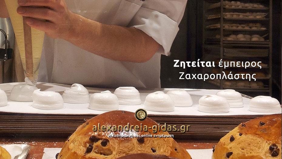 Θέση εργασίας πλήρους απασχόλησης για έμπειρο ζαχαροπλάστη στον δήμο Αλεξάνδρειας! (πληροφορίες)