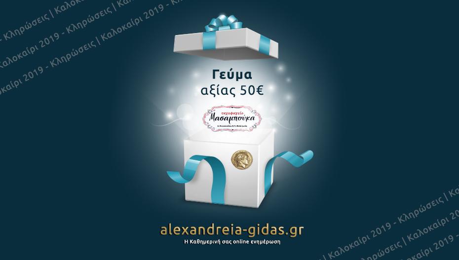 Κερδίστε ΔΩΡΕΑΝ γεύμα αξίας 50 ευρώ από το ΜΑΣΑΜΠΟΥΚΑ στην κλήρωση του Αλεξάνδρεια-Γιδάς!