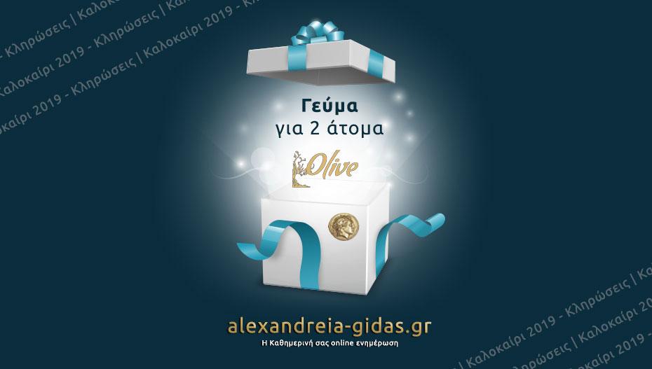 Κερδίστε ΔΩΡΕΑΝ γεύμα για 2 άτομα στο OLIVE Bistro στην κλήρωση του Αλεξάνδρεια-Γιδάς!