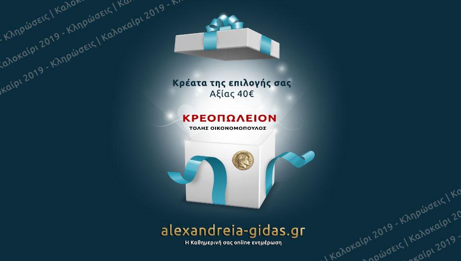 Κερδίστε ΔΩΡΕΑΝ κρέατα αξίας 40 ευρώ από το κρεοπωλείο ΤΟΛΗΣ στην κλήρωση του Αλεξάνδρεια-Γιδάς!