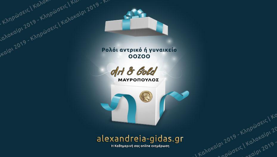 Κερδίστε ΔΩΡΕΑΝ ένα αντρικό ή ένα γυναικείο ρολόι Oozoo από το ART & GOLD στην κλήρωση του Αλεξάνδρεια-Γιδάς!